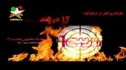 آسیب ها ومشکلات شبکه های ماهواره ای-فارسی وان-عهدما