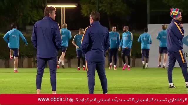 بارسلونا - لئو مسی، راکیتیچ و تر اشتگن در آموزش