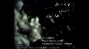 جدید ترین آهنگ هنرمند اقبال امیری (تو نه ت زانی )