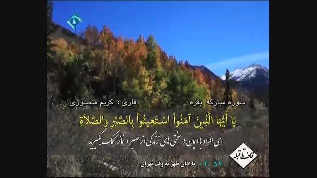 تلاوت سوره مبارکه بقره آیات ۱۵۳ تا ۱۵۷ + ترجمه فارسی