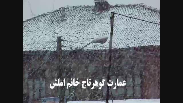 کلیپ تماشایی بارش برف در شهر املش -استان گیلان
