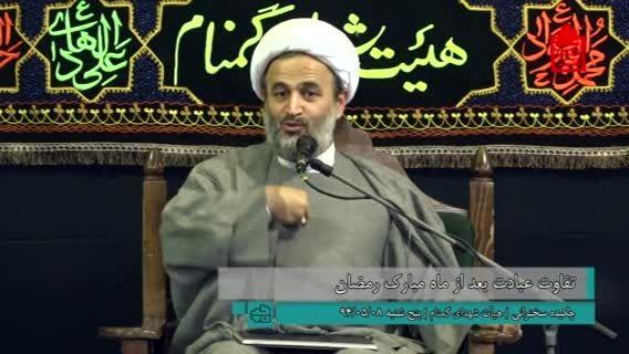 بعد از ماه رمضان چه کنیم؟| 94/5/8 | حجت الاسلام پناهیان