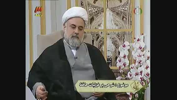 شرح ابیات حافظ-شرح جامعه کبیره- حاج آقا رنجبر قسمت پنجم