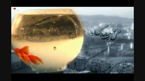 شما و آی فیلم 17 خرداد ماه 1394