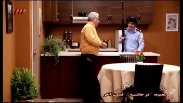 کلیپ خنده دار سریال در حاشیه دکتر کاشف و عمو صولت