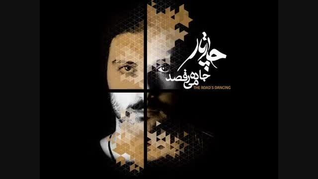 Sahra Elahi آلبوم جاده می رقصد گروه چارتار -غزل نشد 7