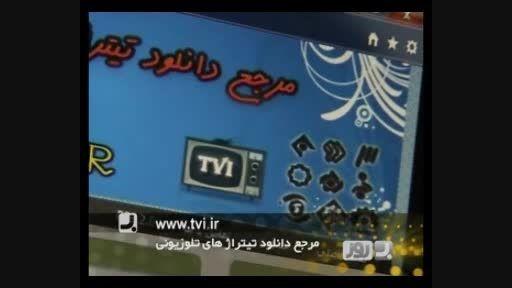 معرفی سایت TVI.IR در برنامه به روز شبکه سه سیما