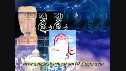 کعبه و حضرت علی علیه السلام کربلایی علی علوی