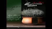 آهنگ یه هفته به عید از محسن یگانه
