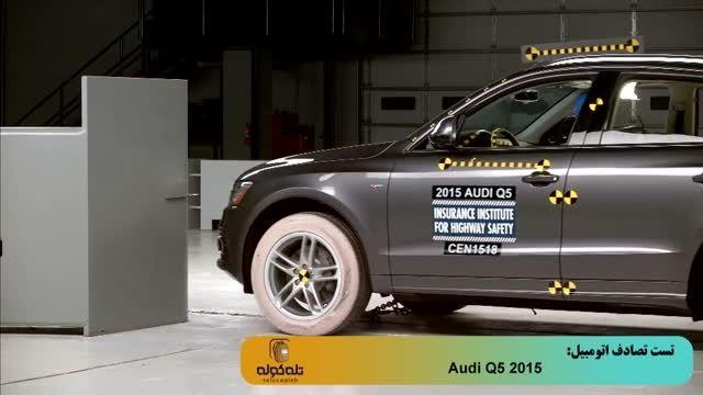 تست تصادف خودروی 2015 Audi Q5