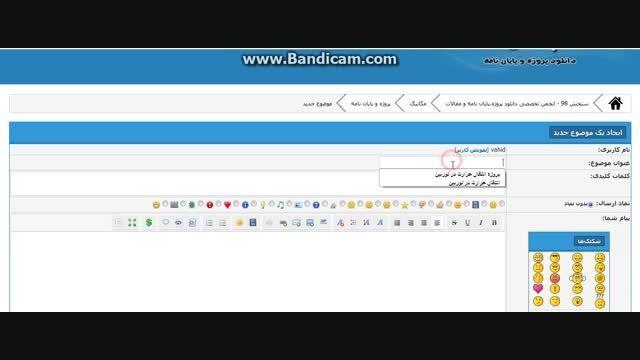 آموزش ارسال فایل و قیمت گذاری برای فروش در سایت سنجش 98