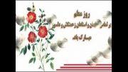 روز معلم بر تمامی معلمان واستادان دلسوز مبارک باد
