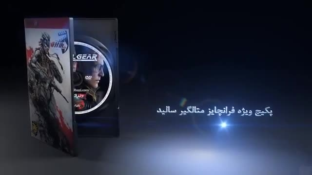 دومین تریلر پکیج ویژه سری بازی Metal Gear Solid
