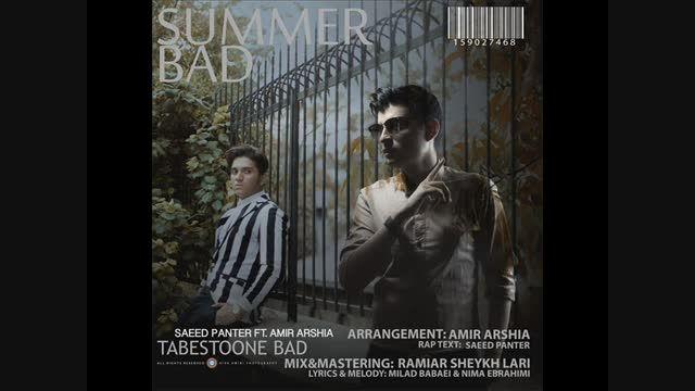 آهنگ جدید سعید پانتر به اسم تابستون بد