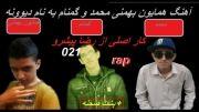 آهنگ دیوونه همایون بهمنی محمد و گمنام