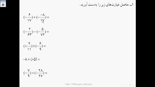 ریاضی هشتم تمرین صفحه 17 سوال 1