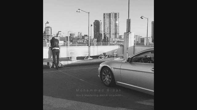 اهنگ جدید محمد بیباک : اضافی - با موزیک