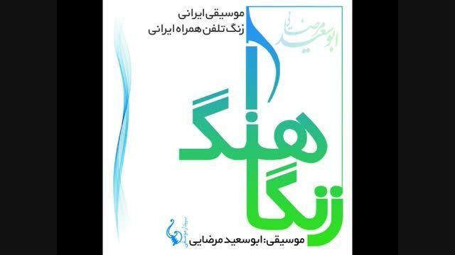 تیزر زنگاهنگ (موسیقی ایرانی، زنگ تلفن همراه ایرانی)