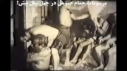مرسومات حمام عمومی در چهل سال پیش!