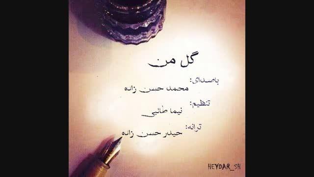 اهنگ عاشقانه و غمگین گل من با صدای محمد حسن زاده
