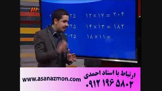 تدریس ریاضی و فیزیک با مدرس باسابقه کنکور 14