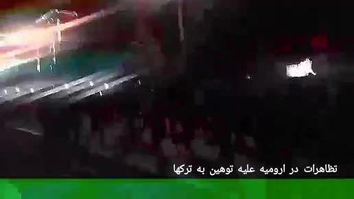 تظاهرات در ارومیه علیه اهانت به ترکها