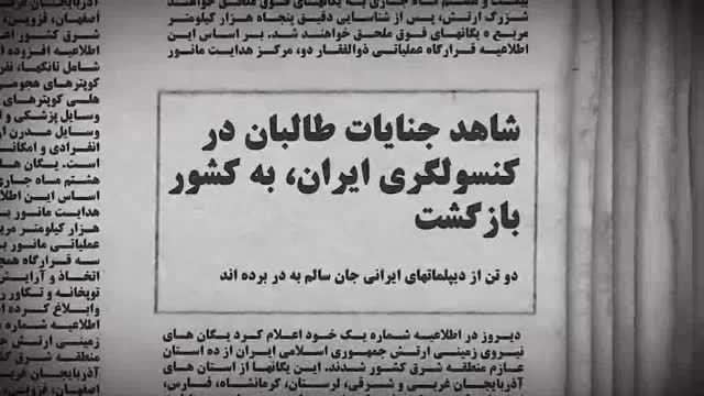 موشن گرافی مزار شریف