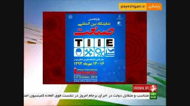گشایش نمایشگاه بین المللی صنعت خاورمیانه