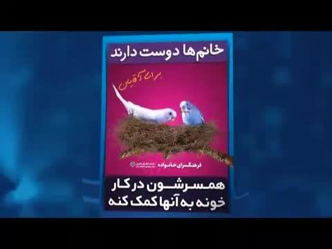 بیلبوردهای تبلیغاتی سازمان فرهنگی اصفهان