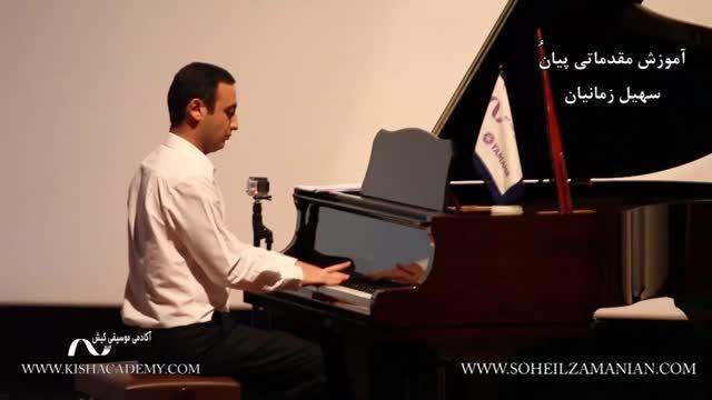 در باره کتاب آموزش مقدماتی پیانو سهیل زمانیان