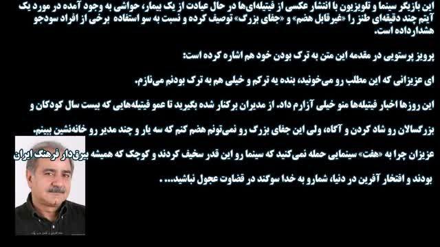 واکنش پرویز پرستویی به ماجرای فیتیله