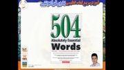 آموزش زبان انگلیسی قسمت هایی از 504 - 1100 واژه و تافل