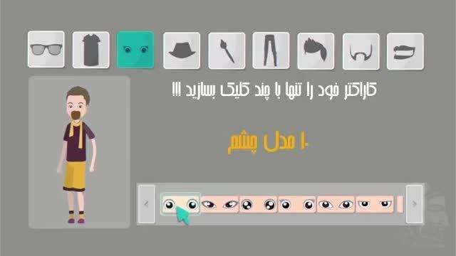 آموزش کامل ساخت انیمیشن دو بعدی در افتر افکت  - فارسی