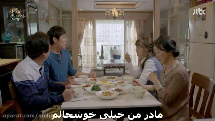 سریال عشق من ایون دونگ۲۰۱۵-قسمت 2 پارت 2