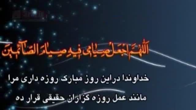 دعای روز اول ماه مبارک رمضان - با ترجمه