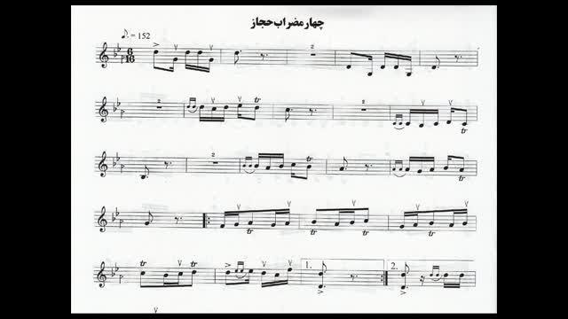 استاد رضا شفیعیان چهارمضراب حجاز 1 (ابوعطا)