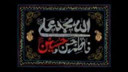 روضه غم انگیز پنج تن بانوای دل نشین حاج محمد قاضوی