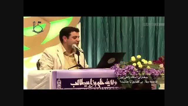 سخنرانی استاد رائفی پور به مناسبت عید غدیر