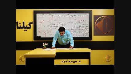 کنکور - کنکور آسان شد باگروه آموزش استاد احمدی -کنکور2
