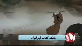 روز پدر مبارک - بانک کتاب ایرانیان