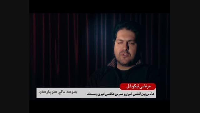معرفی ورکشاپ عکاسی خبری و مستند مدرسه عالی هنر پارسان
