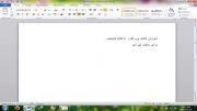 دادن لینک به یک عبارت یا کلمه،تبدیل اسناد به PDF و گذاشتن پسورد روی اسناد PDF در بسته ی نرم افزاری مایکروسافت آفیس