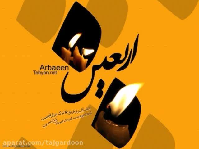 اربعین حیسنی بر عموم شیعیان جهان تسلیت باد