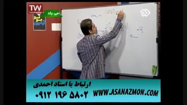 آموزش تکنیکی درس ریاضی توسط برترین استاد ایران کنکور ۳