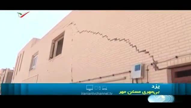 فیلم وضعیت اسفناک مسکن مهر یزد