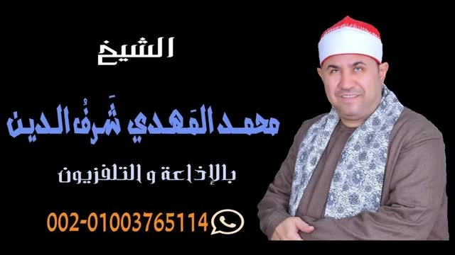 سورت البقرة - أستاد محمد مهدى شرف الدین