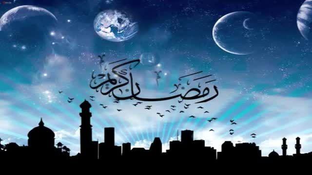 دعای آرام بخش ماه مبارک رمضان