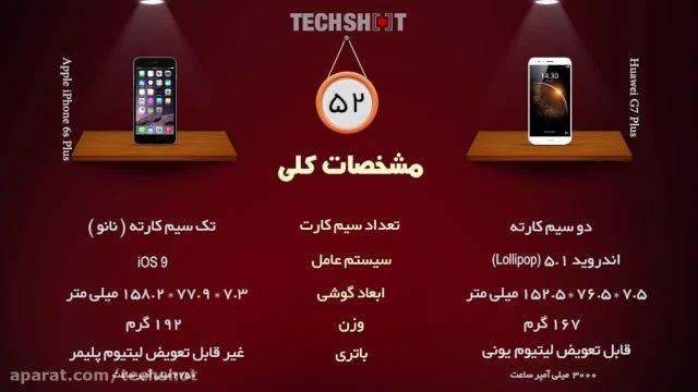 مقایسه فارسی هوآوی G7 Plus و iPhone 6s Plus در 60 ثانیه