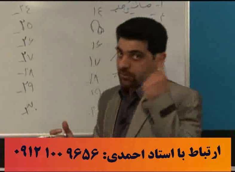 تکنیک های رمز گردانی آلفای ذهنی استاد احمدی 18