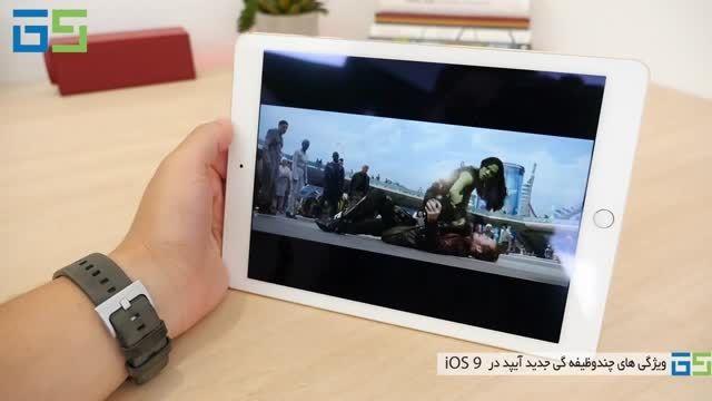 بررسی ویژگی های چندوظیفه گی جدید آیپد در iOS 9
